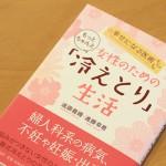 新刊『女性のためのもっとちゃんと「冷えとり」生活』を買いました