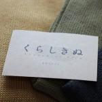 【くらしきぬ】綿のカバーソックス4種類はこんな色展開・風合いです