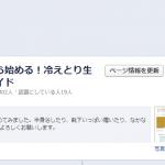 当サイトのフェイズブックページの「いいね!」が300人突破しました!ありがとうございます!