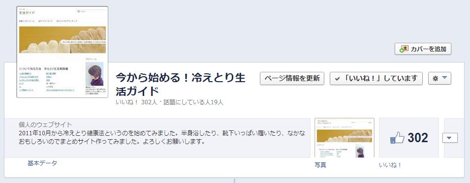 今から始める!冷えとり生活ガイドフェイスブックページ