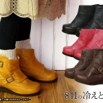 靴下が余裕で20枚履ける841さんの冷えとり靴、遂に発売!