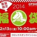 【告知】クロックス福袋2014!オンラインショップ12月13日(金)スタート!