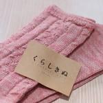 かわいい!くらしきぬの夏用ウールカバーソックス桜餅(ピンク)