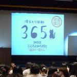 医学博士川嶋 朗(かわしまあきら)先生の夏の冷えとり講座に参加してきました