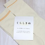 くらしきぬ新商品!二重構造シルク&ウール靴下